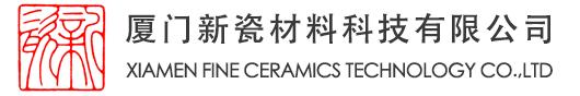 厦门新瓷材料科技有限公司