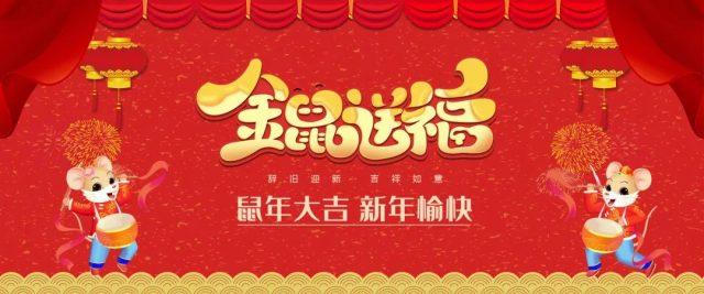 2020春节放假通知-祝大家鼠年大吉!